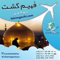تور مشهد مقدس چهار فصل
