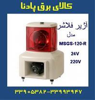فروش آژیر فلاشر مدل MSGS-120-R
