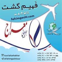پرواز معراج ایر از تهران در آژانس مسافرتی فهیم گشت - 1