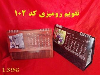 تقویم رومیزی تبلیغاتی - 1