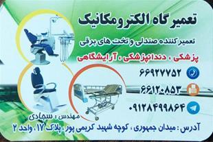 تعمیر تخت بیمارستانی و صندلی برقی