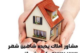 فروش آپارتمان همکف حیاط داردر حافظ شمالی شاهین شهر