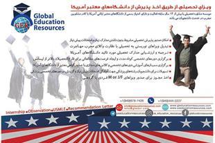 ویزای تحصیلی از طریق اخذ پذیرش از دانشگاههای معتبر