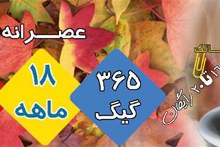 فروش اینترنت آسیاتک نجف آباد