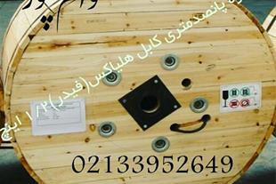 فروش کابل هلیاکس فیدر 7/8 و 1/2  کابل Rg213