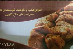 کباب سرای زرین - نان داغ کباب داغ
