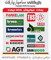 واردات و پخش تجاری پارکت و دیوارپوش - 1
