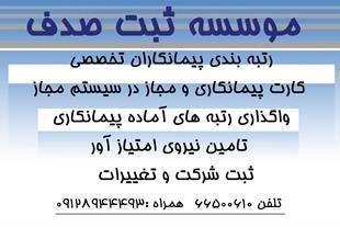 اخذ مجوز شهرداری تهران و رتبه بندی