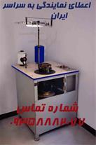 کسب و کار با دستگاه تولید اسکاچ