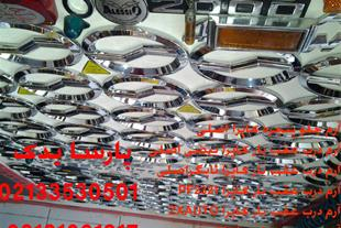 فروشگاه لوازم اسپرت آلمانی چسبدار آبکاری فلزی