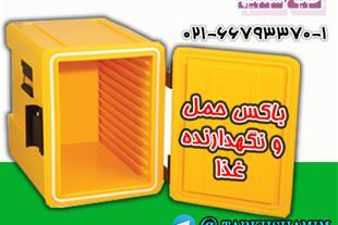 جعبه حمل غذا ، باکس حمل غذا ، باکس جعبه رستورانی ،