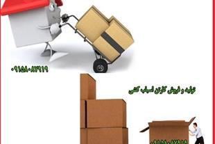 فروش کارتن اسباب کشی در مشهد - کارتن خالی