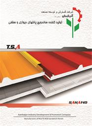 تولید و فروش ساندویچ پانل دیواری و سقفی - تبریز - قیمت عایق صوتی