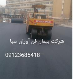 آسفالت کاری در کرج قیمت آسفالت در کرج - 1