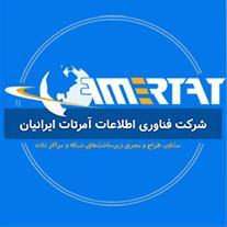 فناوری اطلاعات آمرتات ایرانیان - سرور کامل - 1