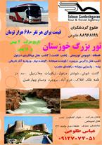 تور خوزستان - تور شوشتر ، دزفول