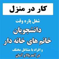کار در منزل در تهران