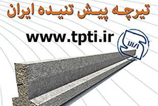 تیرچه بلوک ارزان  در شرکت تیرچه پیش تنیده ایران