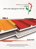 تولید و فروش ساندویچ پانل دیواری و سقفی - 1