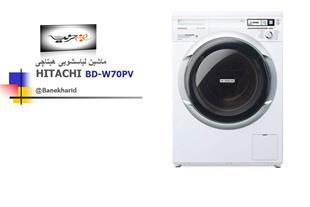 ماشین لباسشویی 7کیلویی1600دور هیتاچی مدلBD-W70PV