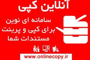 کپی ارزان - پرینت و کپی آنلاین