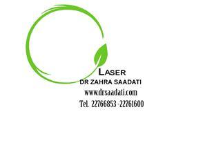 مرکز لیزر درمانی خانم دکتر سعادتی درمان هموروئید