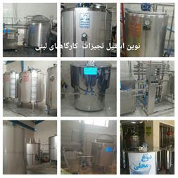 کارگاه های تولید لبنیات سنتی ( ماست بندی ) - 1