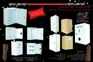 تولید کننده فریم تابلو برق صنعتی و جعبه فیوز