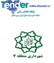 مناقصه شهرداری منطقه 7 تهران, مناقصه شهرداری منطقه