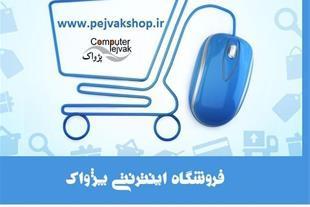فروشگاه اینترنتی خرید نرم افزار و سخت افزار