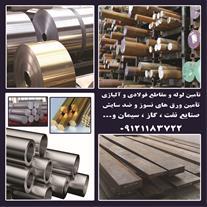 فروش انواع لوله ، ورق و مقاطع فولادی و آلیاژی