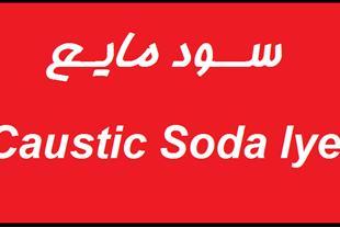 فروش سود مایع 50 % - قیمت سود مایع -