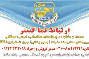 سیستم حفاظتی ودوربین مداربسته گلستان