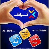 پیشنهاد ویژه اینترنت آسیاتک نجف آباد