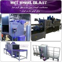 wet wheel blast