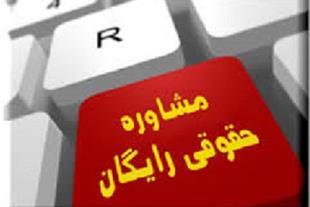 مشاوره حقوقی تلفنی رایگان - خدمات مشاوره و وکالت