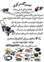 تعمیر ماشین سوختی آفرود و موتور سیکلت مینی تریل - 1