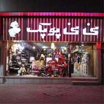 فروش لوازم بهداشتی کودک - اسباب بازی نوزاد و کودک