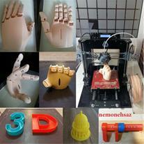 ارائه خدمات پرینت سه بعدی در تبریز و سراسر کشور