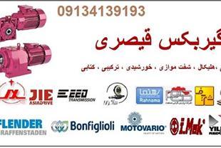 فروش انواع الکتروموتور وگیربکس صنعتی