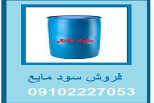 فروش سود مایع ، سود کاستیک