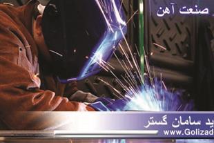 فروش آهن آلات