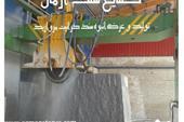 سنگ حکمی گرانیت مروارید مشهد 40*40
