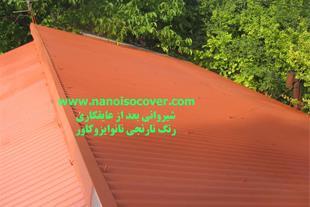 عایق پوشش نانو برای سقف شیروانی و ورق گالوانیزه - 1