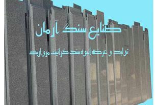 گرانیت مروارید مشهد 40