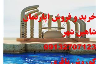 فروش همکف با حیاط اختصاصی90متری در شاهین شهر