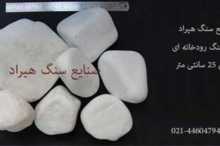سنگ رودخانه ای و قلوه سنگ طبیعی در سایزهای متنوع