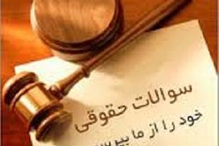 وکالت دعاوی ملکی ، حقوقی - مشاوره حقوقی و وکالت