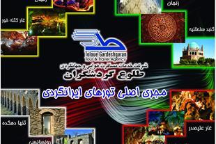 تور باکو (آذربایجان) نوروز 1396 **طلوع گردشگران**