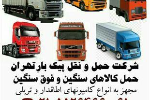 باربری تهران ، حمل کالا به سراسر کشور - 1